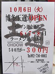 外観:オープン記念価格300円ラーメン@ラーメン博多王道・福岡