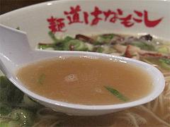 8ランチ:ラーメンスープ@麺道はなもこし(花もこし)・薬院