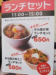 7メニュー:ランチのから揚げ丼@唐揚げ・みつせ鶏本舗・新天町・天神