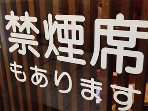 3禁煙席@大阪船場