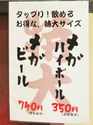 4メガメニュー@めんちゃんこ亭・藤崎