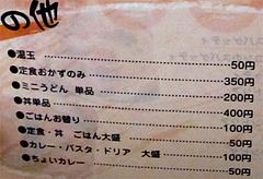 23メニュー:大盛などのオプション@益正食堂・麦野店・居酒屋