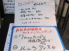 5メニュー:カレーもあるでよ@AKAMARU食堂・電気ビル・渡辺通