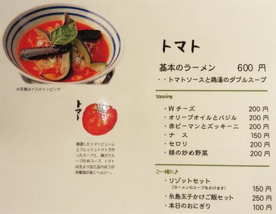 5メニュートマト