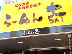 外観:看板@らーめん大・福岡大橋店