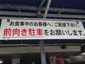 13前向きがいい@おんなの駅