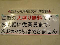 14店内:ご飯の大盛り無料@博多三氣(三気)・野間店
