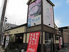外観@博多めんちゃんこ亭・ボックスタウン箱崎