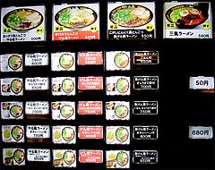メニュー:グランド@博多三氣(三気)・板付店