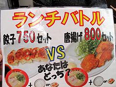 メニュー:定食@博多一幸舎・高砂屋台店