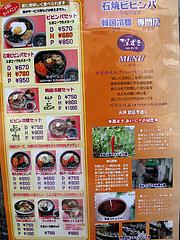 17メニュー:グランド・セット@ビビンバ・韓国冷麺専門店・菜ずき・天神