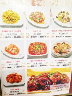 24揚豚足の甘酢ピリ辛味@中国大明火鍋城