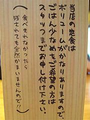 メニュー:ご飯大盛り@日の出食堂・博多駅