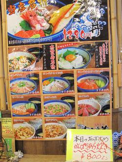 19海鮮丼メニュー@たか木・サザエツボ焼き