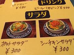 メニュー:ビールとサラダ@文化屋カレー店・博多区住吉