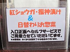 9店内:セルフサービス@博多ラーメンこじま亭・那珂川店