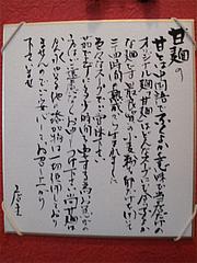 メニュー:甘麺とは@麺処甘(かん)