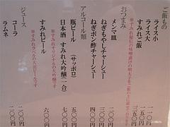 6メニュー:その他@札幌味噌ラーメン・すみれ・博多店