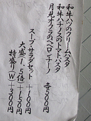 メニュー:ランチパスタ3種類@煮込み白金店
