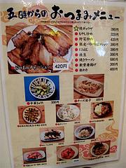 8メニュー:居酒屋@ラーメン・めんくいや・博多駅東店