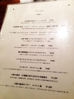 10前菜メニュー@アペリ