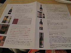15ワインリスト@イタリアワイン会・福岡