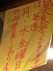4店内:限定@焼鳥パイレーツ・ジュジュ・天神今泉