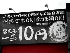 外観:替玉1玉10円@博多三氣(三気)・板付店