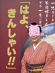 外観:はよ、きんしゃい!!@一九ラーメン筑紫・蔵