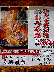 外観:地鶏も食べられる弟4のガンソ@元祖長浜ラーメン長浜屋台・地鶏食堂
