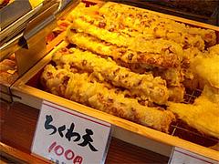 ちくわ天100円@丸亀製麺