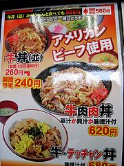 メニュー:牛丼@資さんうどん大門店・小倉