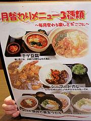 5メニュー:ランチ月替わり@大衆居食家しょうき・半道橋店