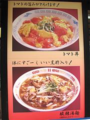 メニュー:トマト丼と酸辣湯麺@巧福・大橋
