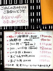 メニュー:ランチ・福魚食堂@長浜鮮魚市場会館・福岡