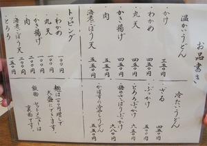 7うどん・トッピングメニュー@十金
