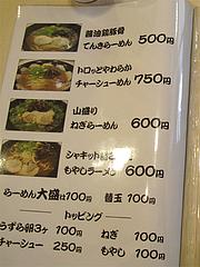 メニュー:ラーメン@麺や・てんき・平尾