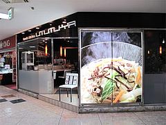 2外観:地下1階@チャンポン専門店・ヌードルキッチン・ウツツヤ(現屋)・天神ビブレ