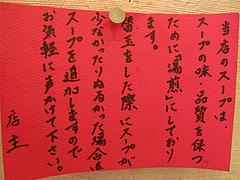 メニュー:スープ湯煎@一龍・小倉駅前