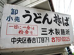 外観:看板全体@めん処・三喜(三木製麺所)