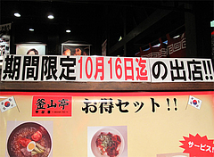 店内:期間限定のラーメン特区@釜山亭・キャナルシティ博多・ラーメンスタジアム