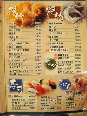 21メニュー揚物・焼物・寿司・ご飯@網元