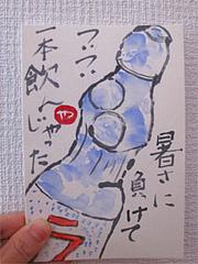 母ちゃんの絵手紙(夏とラムネ)