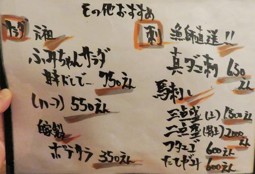 23メニュー刺身サラダ