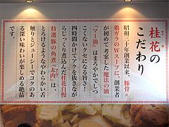 12店内:桂花のこだわり@熊本ラーメン館・味千拉麺×桂花拉麺・半道橋店
