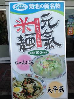 6米麺チャンポン@七城メロンドーム