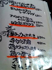 6メニュー:野菜・つまみ@焼鶏工房めっしー・焼鳥・高砂