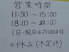 12店内:営業時間と定休日@ラーメン神(じん)