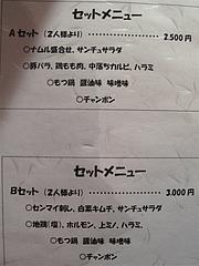 13メニュー:夜の焼肉セット@柳橋もつ元・柳橋連合市場