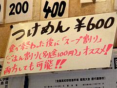 メニュー:スープ割り@一龍・小倉駅前